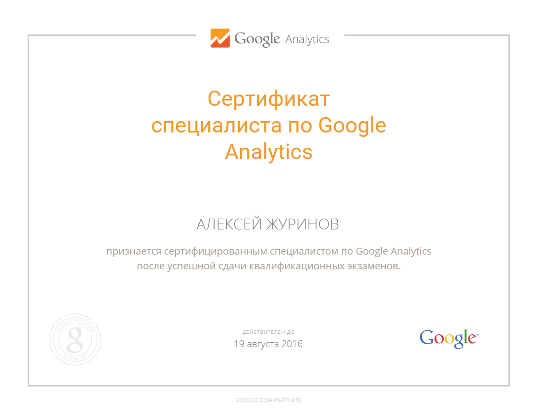 сертификат специалиста по Google Analytics - Алексей Журинов